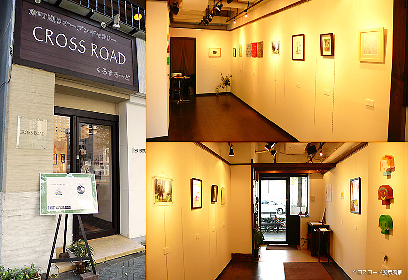 CROSS ROAD・展示風景